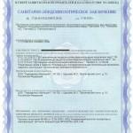 СЭЗ Россия (1)_mail
